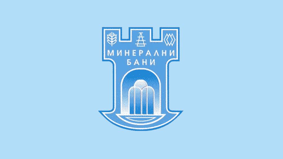 Mineralni Bani Municipality Image Gallery