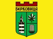 berkovitsa municipality emblem